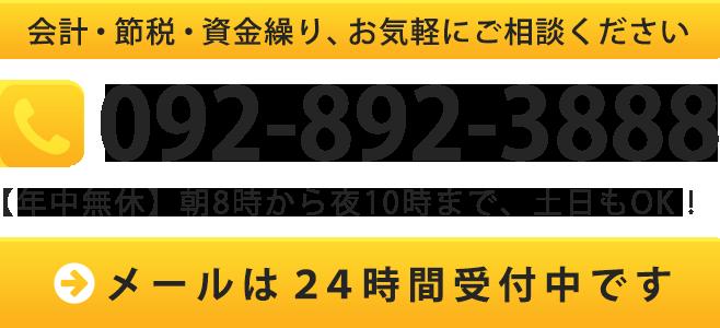 電話番号:092-892-3888