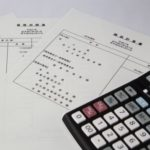 節税と内部留保~節税と内部留保の微妙な関係
